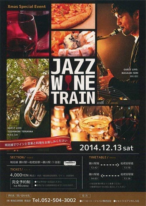 ジャズ・ワイントレインのポスター(出典:東海交通事業)