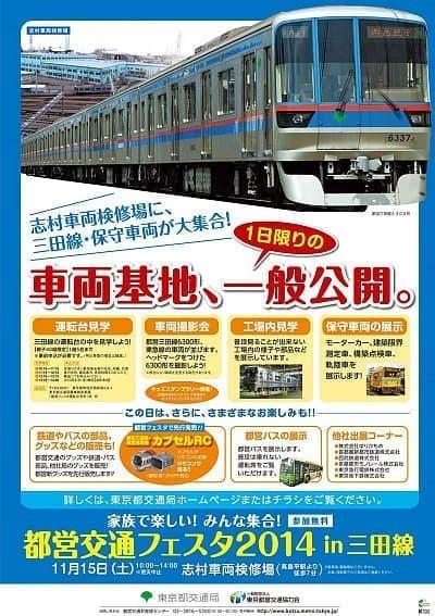 都営フェスタ2014 in 三田線のパンフレット