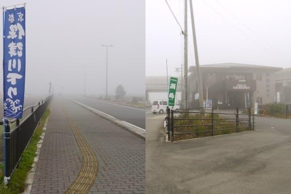 北口を出て、旗を目印に道なりに進みます(左)  霧の中から現れた社屋(右)