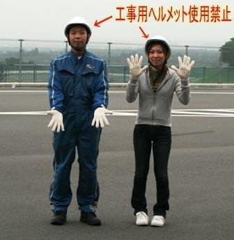 「ママチャリ GP 攻略法」その2:  工事用ヘルメットの着用も NG