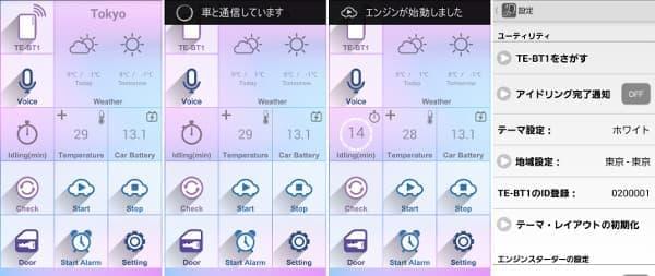 Android アプリから天気を確認しつつエンジンスタータを使える