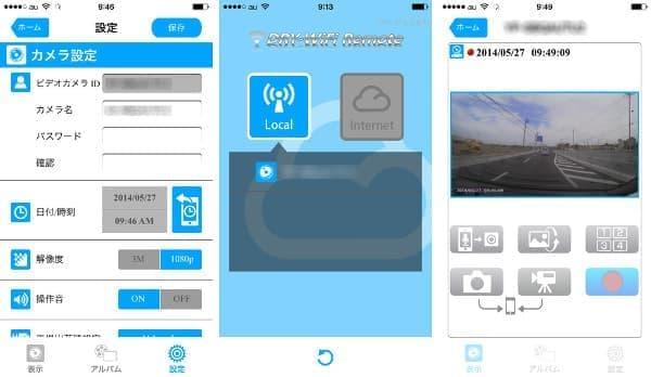 iPhone から録画を見たり、ネットごしに共有したり、設定を変更したりできる