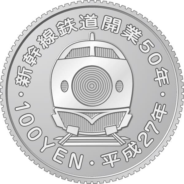 裏面共通の、初代新幹線「0系」