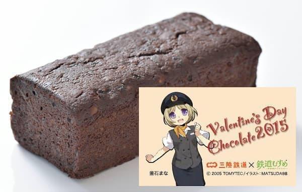 「釜石まなのショコラ2015」はチョコパウンドケーキ