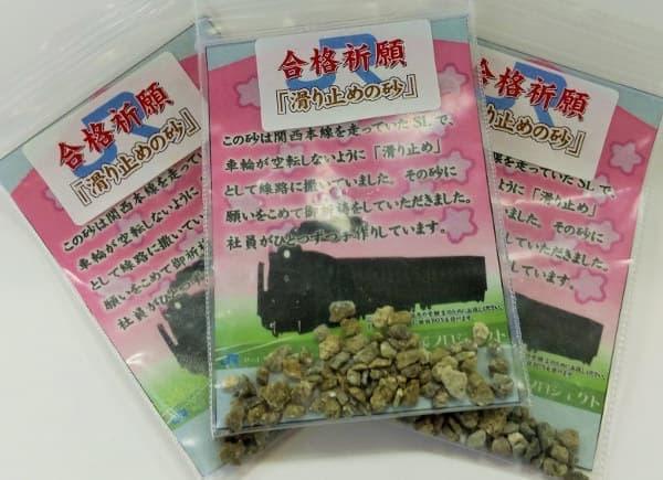 奈良で配られる「滑り止めの砂」