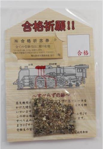 京都の梅小路蒸気機関車館で配られた「すべらずの砂」