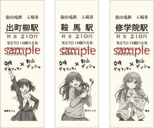 3種類のイラスト入り特別入場券(各210円)
