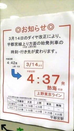 宇都宮駅の掲示(Twitter ユーザーの厚意により許可を得て転載)