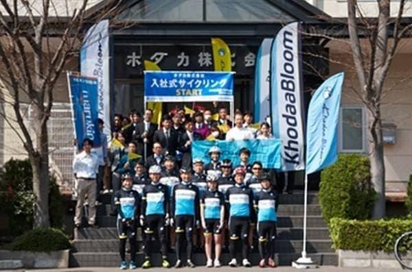 「ホダカ」が開催した「サイクリング入社式」