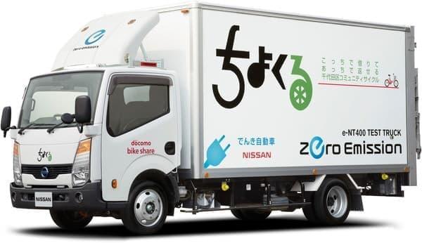 日産の「100%電気トラック」、中枢には「リーフ」の部品を生かしてます