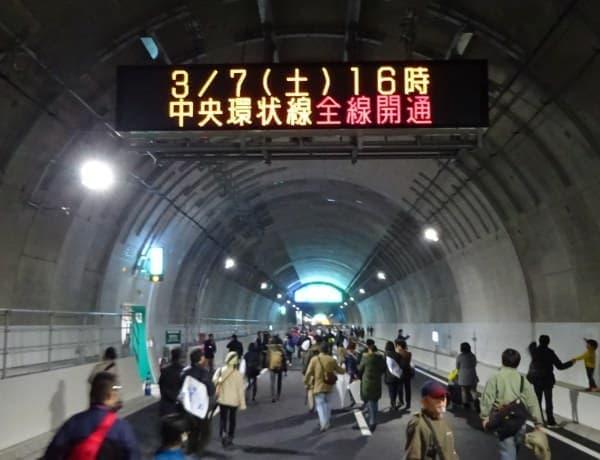 3月7日16時、「山手トンネル」開通