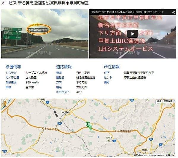 オービスが設置された場所を画像や動画で確認できる
