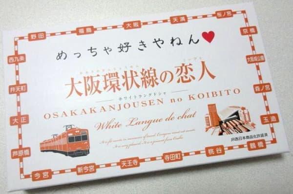 景品の1つ「めっちゃ好きやねん 大阪環状線の恋人」