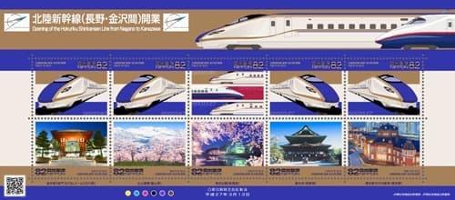 こちらは全国版の特殊切手