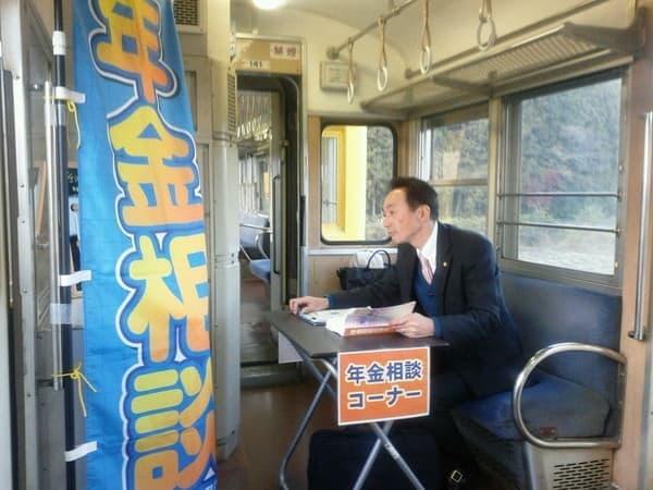 列車内で気軽に年金相談、どうですか