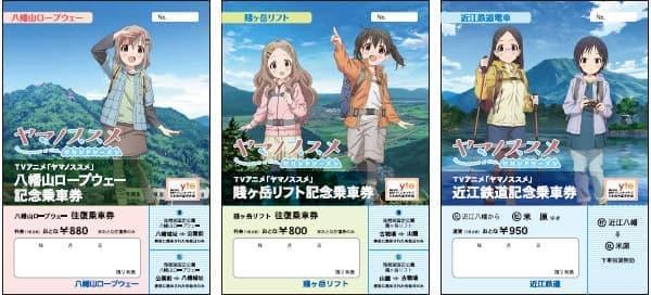 3種類の記念乗車券を集めることで、5人のキャラクターが一堂に会するのだ