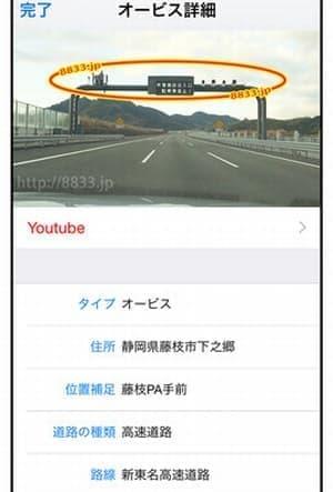 「実録オービス PRO」は、オービスの接近を知らせるアプリ  現地の写真や動画データが付属している