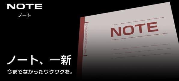 「ニッセン自動車」が開発したと称するノート、ハッチバックとは何の関係もなさそう