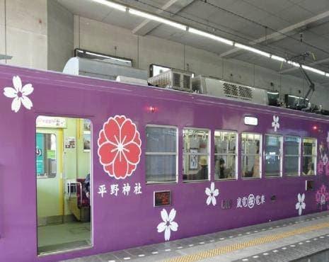 「桜電車」も運行(出典:京福電気鉄道)