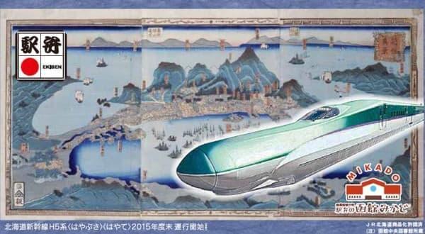 北海道新幹線の駅弁、もう函館駅で売ってるらしい