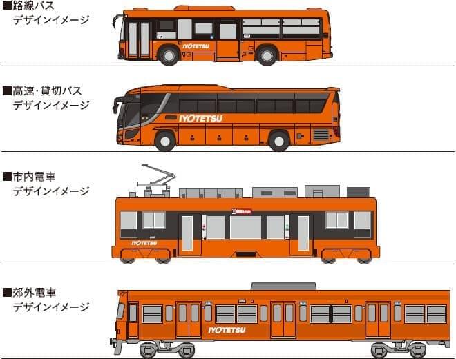 バスから電車まで全部オレンジ
