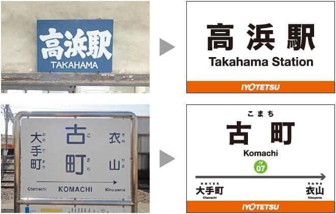 駅名表示は外国の観光客にも見やすくし、かつミカンテイストも加える