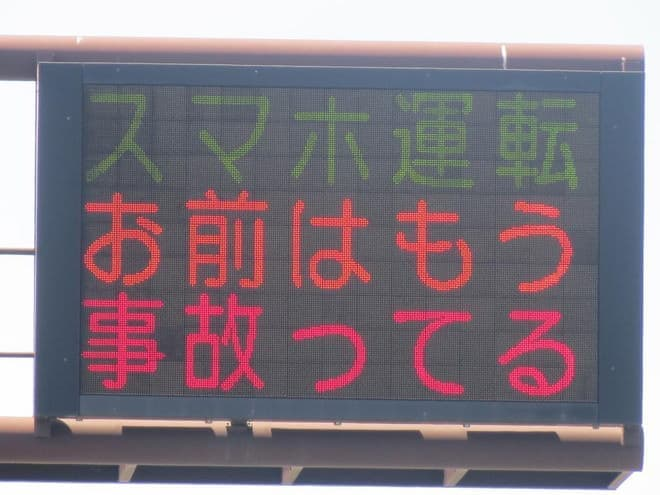 運転中に見かけたら驚いて「うわらば!」と言ってしまいそう(提供:熊本県警察本部)