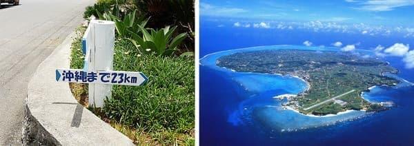 与論島まで来ると、沖縄はすぐそこ。でも行っているひまはありません!
