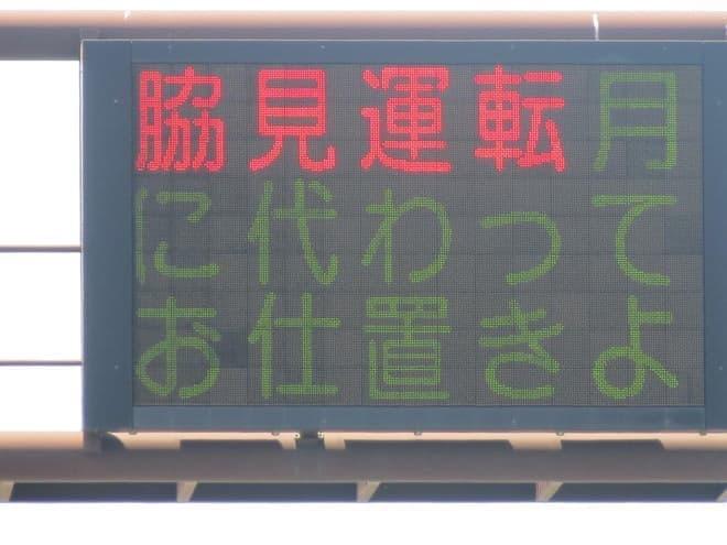 新作始まりましたね(提供:熊本県警察本部)