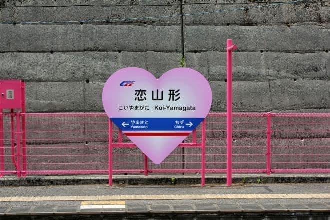 恋山形駅といえば