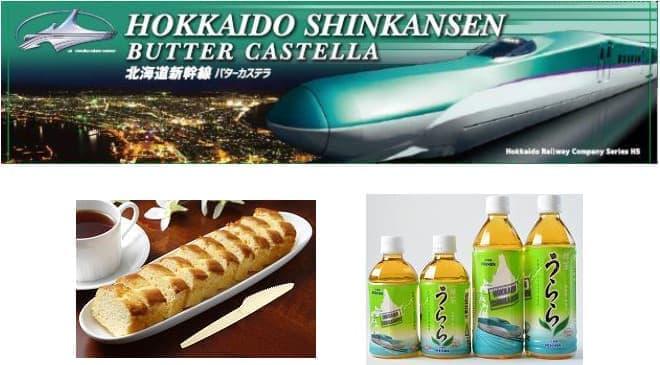 北海道新幹線のバターカステラに、緑茶飲料も