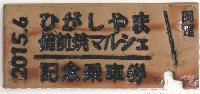 「リアル硬券」をうたう備前焼の切符