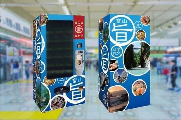 富山のご当地自販機、そういうのもあるのか!