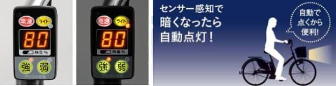 大きな数字で表示する「かんたんスイッチ」や、  自動でライトが点灯する「オートライト機能」が特徴