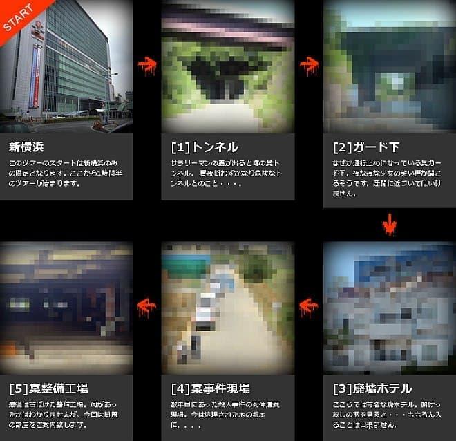 """ツアールート  だが、新横浜以外の立ち寄りポイントはすべて""""モザイク""""加工されているので  これを見てもルートはわからない"""