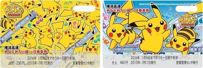 左は横浜・みなとみらい駅で、右は横浜を除く各駅で発売した
