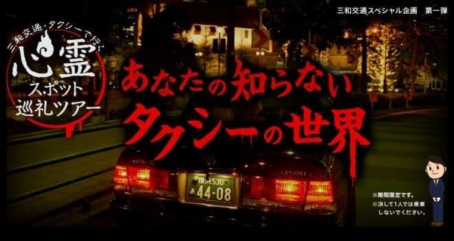 「タクシーで行く、心霊スポット巡礼ツアー」夏季限定で開催