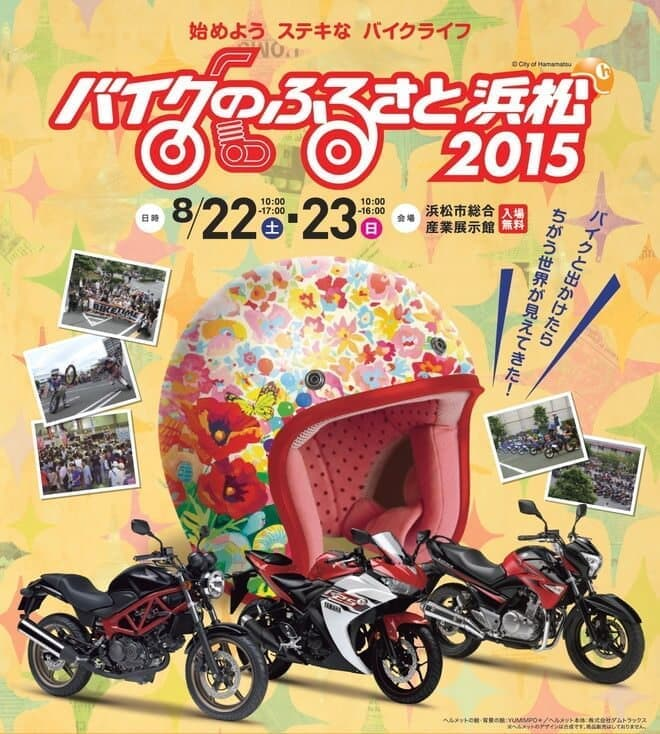イベントは8月22日、23日に開催