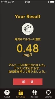 アルコールが検出された場合には、  アプリ画面に濃度が表示される