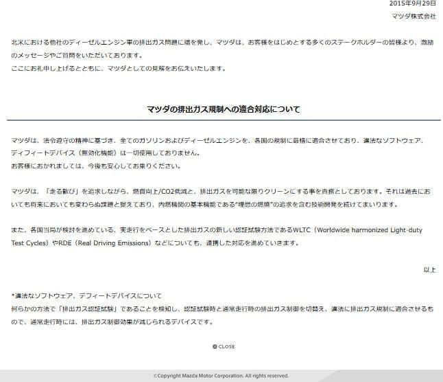 出典:マツダ公式サイト