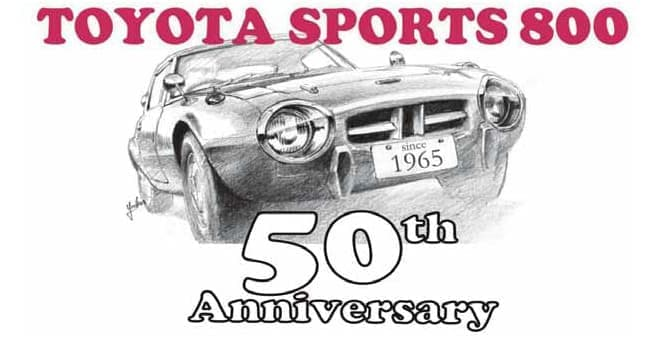 折しもヨタハチの生誕50周年を祝うイベントが日本自動車博物館で実施予定