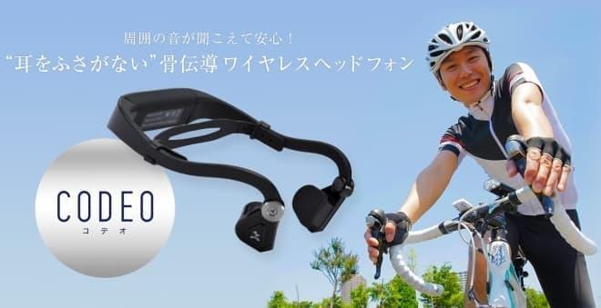 サイクリスト向け骨伝導ワイヤレスヘッドホン「CODEO(コデオ)」販売開始