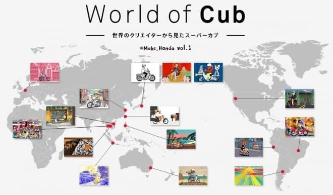 スーパーカブ誕生60周年を祝う『WORLD OF CUB』