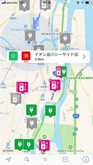 """充電ステーション検索アプリ""""EasyEV""""で満空情報を提供"""