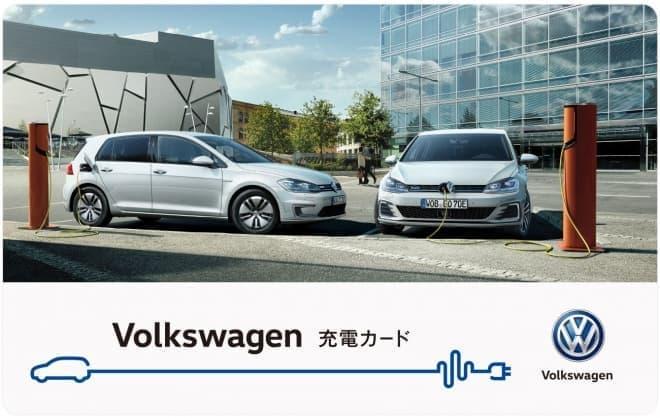 「Volkswagen 充電カード」サービス開始