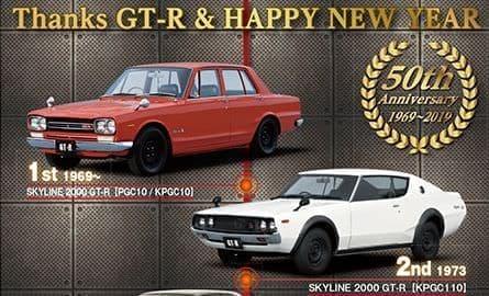 「GT-R」「フェアレディZ」で、明けましておめでとう! ― 50周年記念年賀状発売