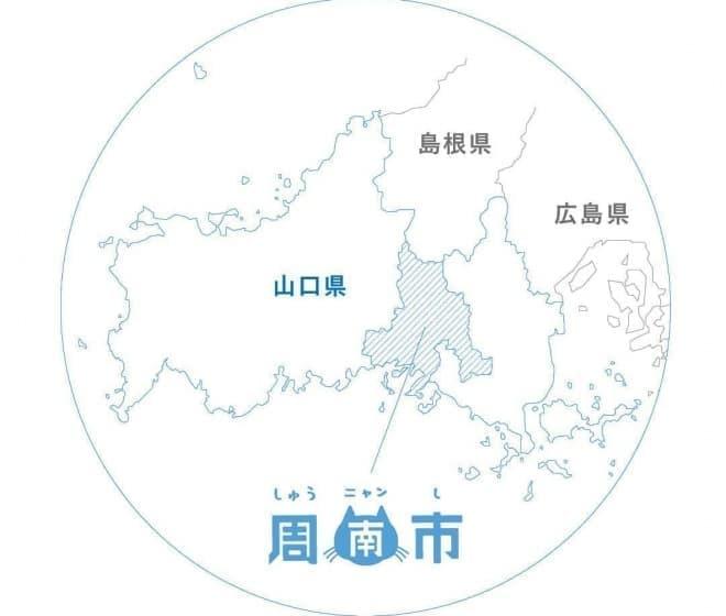 「しゅうニャン市」とは、山口県周南市の愛称