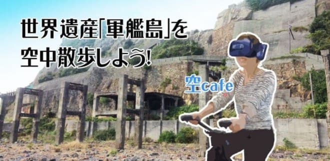 「軍艦島」をVR自転車で走る「空cafe」、11月24日開催