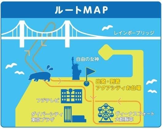 水陸両用バス「TOKYO NO KABA」トワイライトクルーズ