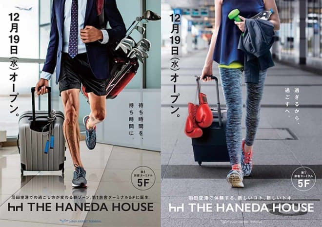 DAHONとTernの専門店「ベストスポーツ THE HANEDA HOUSE 店」、12月19日オープン